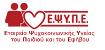 Ε.Ψ.Υ.Π.Ε. Εταιρεία  Ψυχοκοινωνικής Υγείας του Παιδιού και του Εφήβου